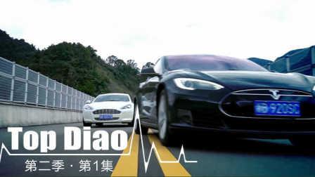TopDiao第二季第1集 电动汽车真的是未来吗?