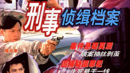 刑事侦缉档案系列视频精选(经典重温)
