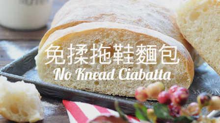 拖鞋麵包 ~ 免揉意大利軟包【2017 第 2 集 】No Knead Ciabatta Recipe  肥丁手工坊