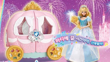 韩国小公主的化妆车