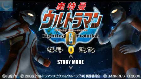 【蓝月解说】奥特曼 格斗进化0(PSP)第二期【奥特曼系列游戏】【奥特曼之父被石化了】