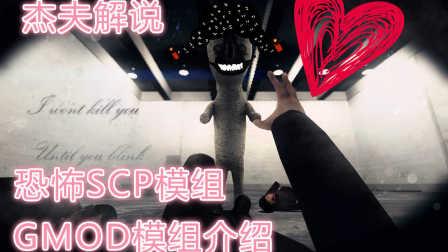 【GMOD】SCP恐怖模组