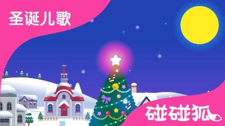 平安夜 | 圣诞儿歌 | 碰碰狐!儿童儿歌