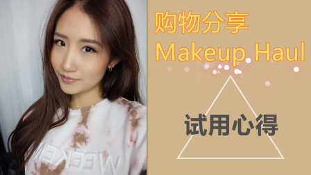 【JessLaoban】化妆品购物分享 Makeup Haul