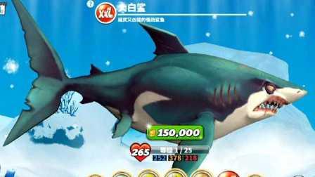 【肉搏快乐】饥饿鲨鱼世界 24大白鲨XXL型
