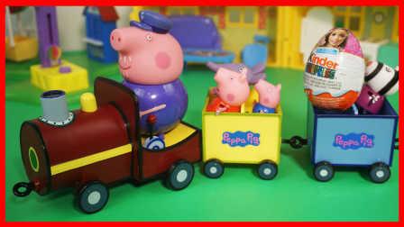 佩奇坐小火车去游乐场