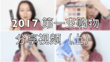 Beauty & Fashion Haul 购物分享
