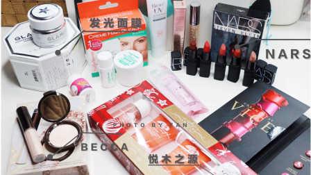 梵小狗-1月购物分享-彩妆护肤篇