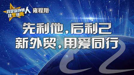 [直播回放]#我是新外贸人#雍程翔:先利他,后利己,新外贸,用爱同行