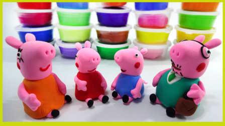 神奇的彩泥世界 小猪佩奇小猪妈妈彩泥橡皮泥亲子手工制作