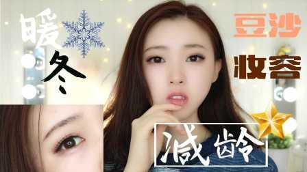 SylviaaAxuan  暖冬减龄感豆沙妆容 Rose Winter Makeup