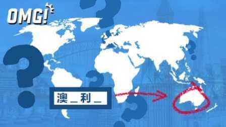 中国人和英国人谁地理更好 03