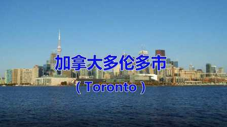 加拿大多伦多市