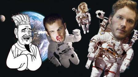 辣评《太空旅客》同题材电影  爆笑解读太空版生化危机