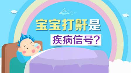 宝宝睡觉打呼噜 竟是一种病? 02