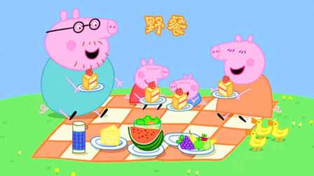 猪爸爸猪妈妈带小猪佩奇乔治去野餐