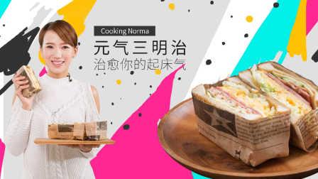 韩式三文治 14