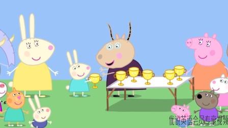 ❤会员专享❤和原版动画学英语 粉红小猪佩琪 ⑥Peppa Pig 跑步比赛