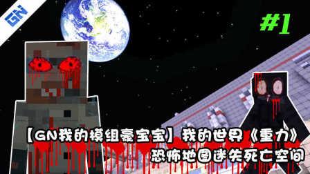 【GN我的模组豪宝宝】我的世界《重力》1恐怖地图迷失死亡空间