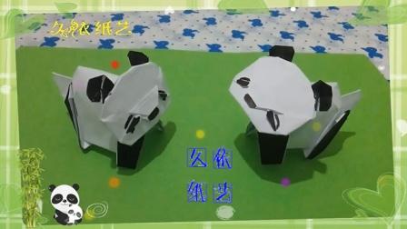 《久依纸艺》折纸教程 - 大熊猫