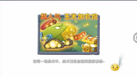 植物大战僵尸2国际版之    玉米加农炮超级玩法 这画面无法想象