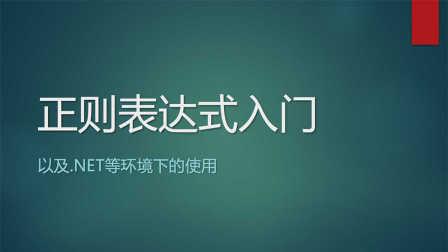 正则表达式入门第二课:初识正则表达式以及元字符概念