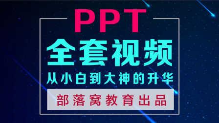 ppt2010视频教程全集之办公软件ppt教程视频训练营第一课