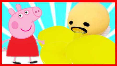 小猪佩奇分享果冻水晶彩泥蛋蛋惊喜玩具 16