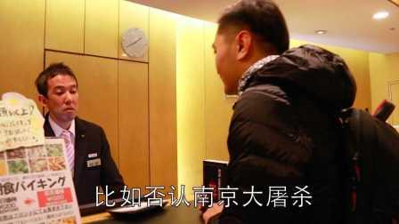 当面质问日本APA酒店管理人员