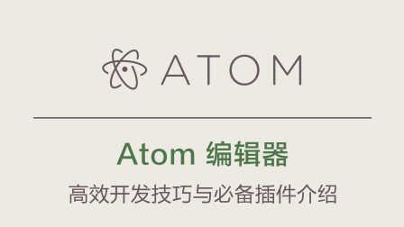 Atom编辑器系列课程 #003 - 快速格式化代码插件 atom-beautify