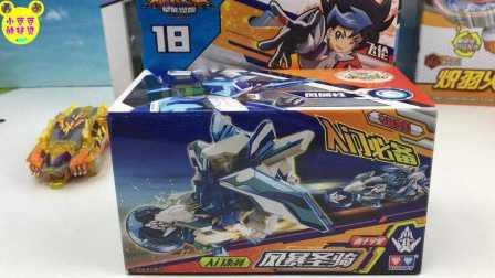 【机甲兽神爆裂飞车玩具】星能觉醒爆裂飞车2玩具风暴圣骑南十字星玩具拆箱