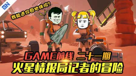 Game前线21:火星情报局记者的冒险