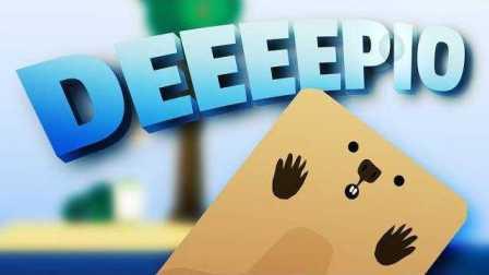 Deeeep.io 终於有猎食者的感觉了!! 我是一只大鲨鱼