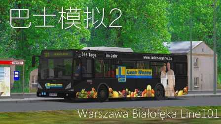 『干部来袭』OMSI2 Warszawa Białołęka 101路