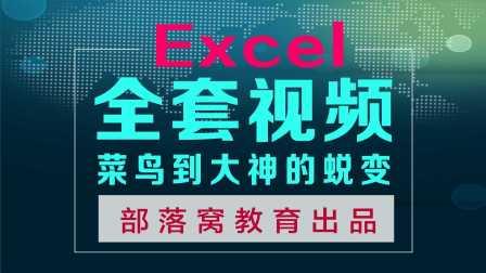 Excel表格制作视频教程:Excel操作技巧实战汇总视频教程