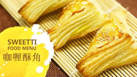 咖喱酥角 14
