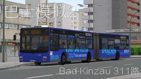 『干部来袭』OMSI2 Bad Kinzau 311路