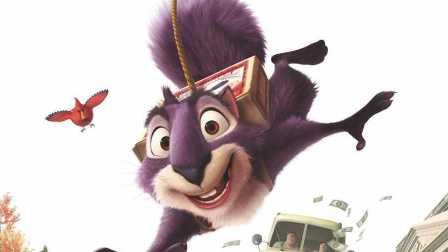 松鼠们又要搞事情《抢劫坚果店2》首款预告