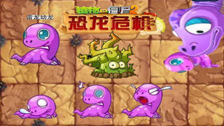 植物大战僵尸2 雷龙幼龙的进化史,恐龙危机12-13天