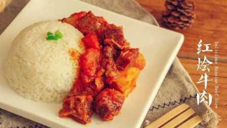 <花边食事>西餐中做版  红烩牛肉