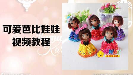 悦妮DIY串珠体验坊—可爱芭比娃娃