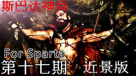 近景版《斯巴达神兵》#17 For Sparta