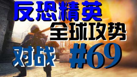 【这配合,可以!】CSGO反恐精英全球攻势Ep69 by 悬总管