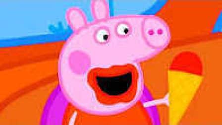 粉红猪小妹去游乐场 小猪佩奇吃冰激凌 99