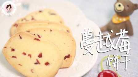 可可私厨 第一季 蔓越莓饼干 29