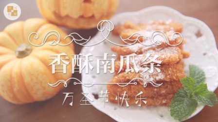 可可私厨 第一季 万圣节怎么吃 这一道香酥南瓜条老少皆宜 19