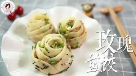 可可私厨 第一季 花式玫瑰煎饺 美哭到舍不得下嘴 11
