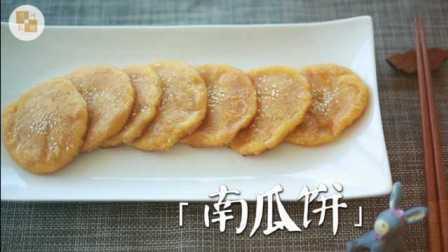 可可私厨 第一季 早餐亲手给家人做南瓜饼 软糯香甜好吃又健康 10