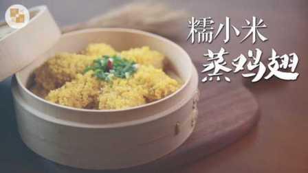 解锁鸡翅新吃法 不用一滴油也能做出高逼格的糯小米蒸鸡翅 05