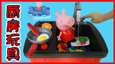 佩奇厨房玩具洗菜做饭